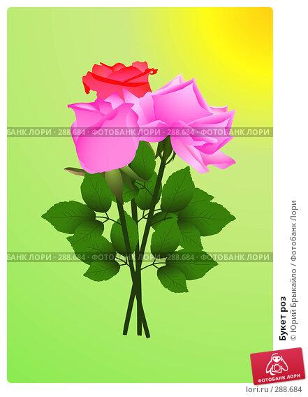 Купить «Букет роз», иллюстрация № 288684 (c) Юрий Брыкайло / Фотобанк Лори