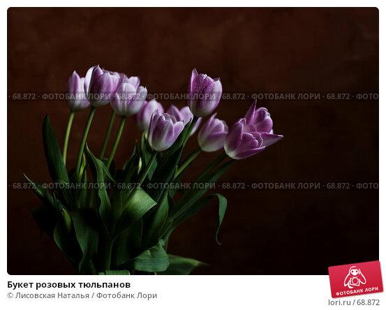 Купить «Букет розовых тюльпанов», фото № 68872, снято 31 июля 2007 г. (c) Лисовская Наталья / Фотобанк Лори