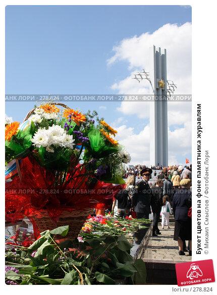 Букет цветов на фоне памятника журавлям, фото № 278824, снято 5 декабря 2016 г. (c) Михаил Смыслов / Фотобанк Лори
