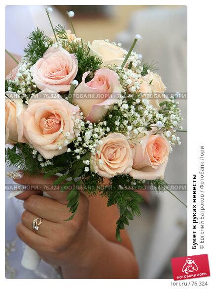 Букет в руках невесты, фото № 76324, снято 25 августа 2007 г. (c) Евгений Батраков / Фотобанк Лори