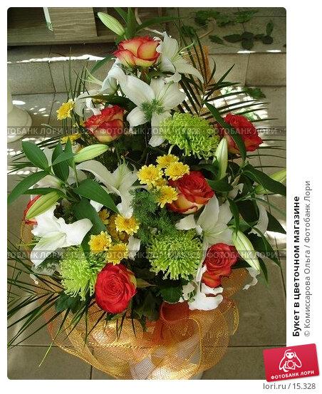 Букет в цветочном магазине, фото № 15328, снято 20 сентября 2006 г. (c) Комиссарова Ольга / Фотобанк Лори