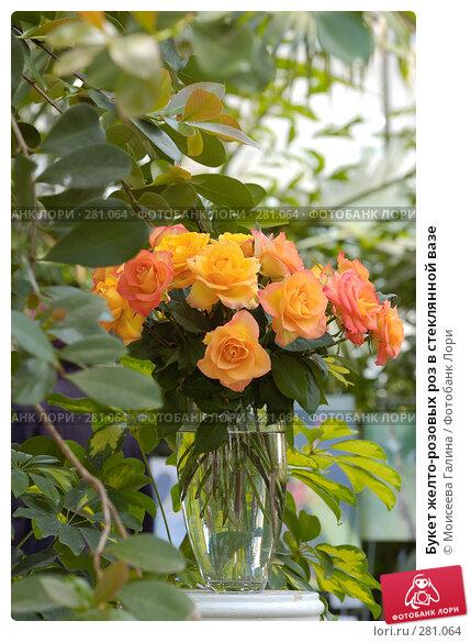 Букет желто-розовых роз в стеклянной вазе, фото № 281064, снято 10 мая 2008 г. (c) Моисеева Галина / Фотобанк Лори
