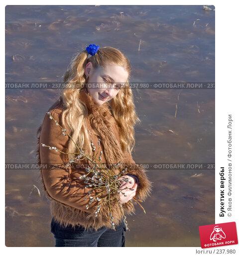 Букетик вербы, фото № 237980, снято 29 марта 2017 г. (c) Яков Филимонов / Фотобанк Лори