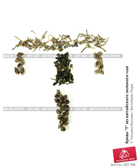 "Буква ""Т"" из китайского зеленого чая, фото № 297748, снято 10 мая 2008 г. (c) Татьяна Белова / Фотобанк Лори"