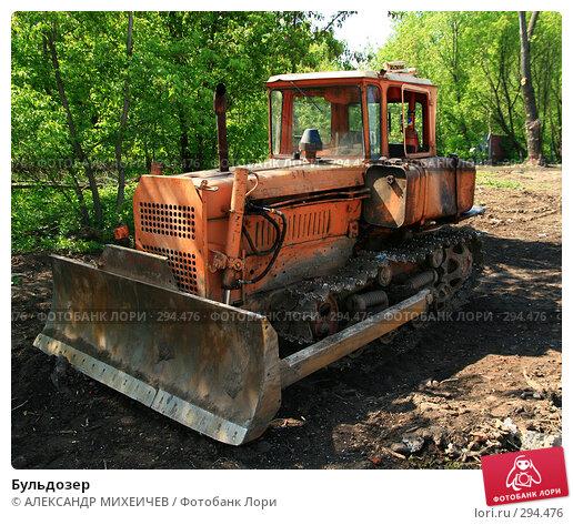 Купить «Бульдозер», фото № 294476, снято 18 мая 2008 г. (c) АЛЕКСАНДР МИХЕИЧЕВ / Фотобанк Лори