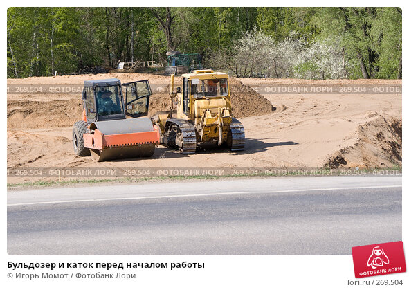 Бульдозер и каток перед началом работы, фото № 269504, снято 2 мая 2008 г. (c) Игорь Момот / Фотобанк Лори