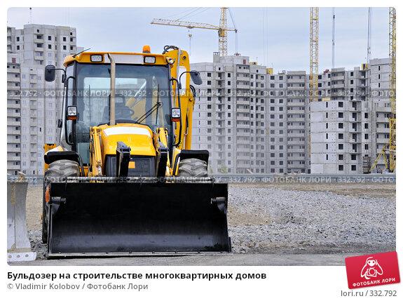Бульдозер на строительстве многоквартирных домов, фото № 332792, снято 27 мая 2008 г. (c) Vladimir Kolobov / Фотобанк Лори
