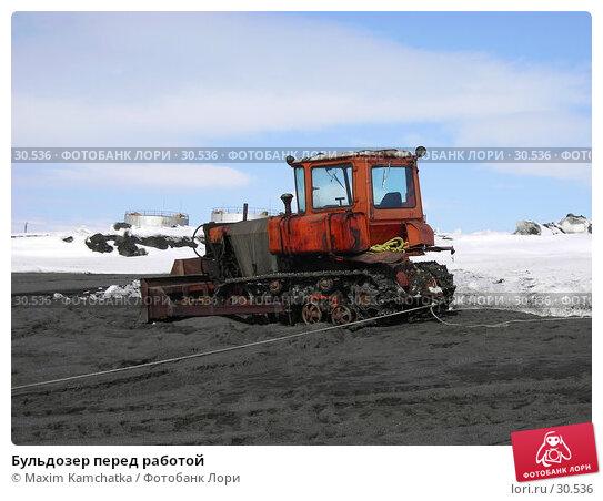 Бульдозер перед работой, фото № 30536, снято 7 апреля 2007 г. (c) Maxim Kamchatka / Фотобанк Лори