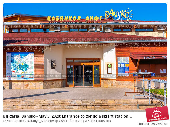 Bulgaria, Bansko - May 5, 2020: Entrance to gondola ski lift station... Стоковое фото, фотограф Zoonar.com/Nataliya_Nazarova{} / age Fotostock / Фотобанк Лори