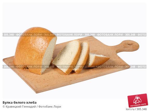 Булка белого хлеба, фото № 305348, снято 7 ноября 2004 г. (c) Кравецкий Геннадий / Фотобанк Лори