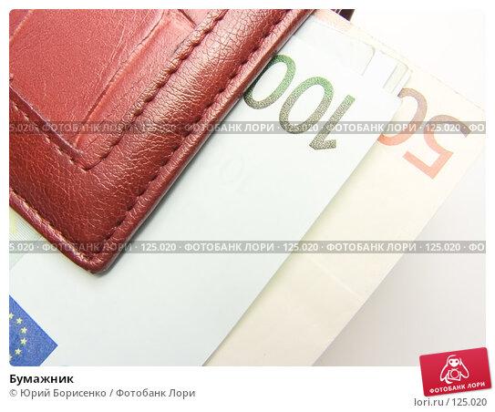 Бумажник, фото № 125020, снято 15 сентября 2007 г. (c) Юрий Борисенко / Фотобанк Лори