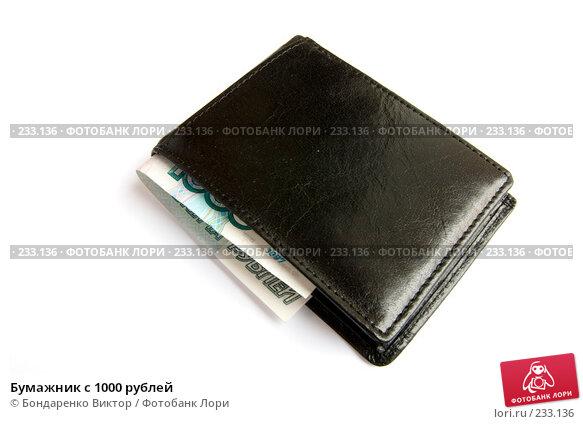 Бумажник с 1000 рублей, фото № 233136, снято 25 марта 2008 г. (c) Бондаренко Виктор / Фотобанк Лори