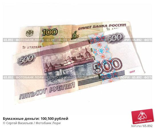 Купить «Бумажные деньги: 100,500 рублей», фото № 65892, снято 25 июля 2007 г. (c) Сергей Васильев / Фотобанк Лори