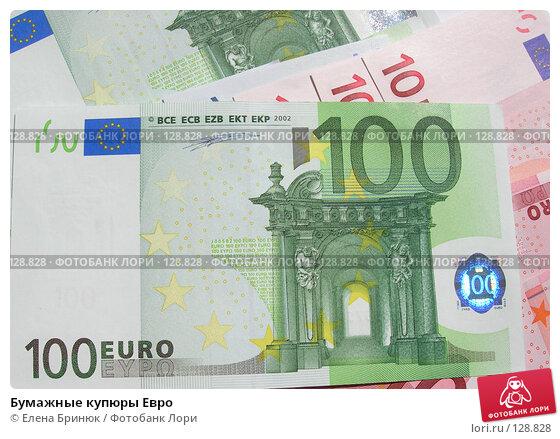 Бумажные купюры Евро, фото № 128828, снято 8 августа 2007 г. (c) Елена Бринюк / Фотобанк Лори