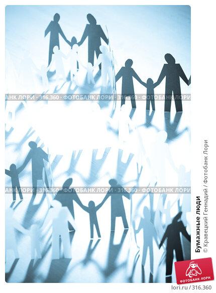 Купить «Бумажные люди», фото № 316360, снято 28 июля 2005 г. (c) Кравецкий Геннадий / Фотобанк Лори