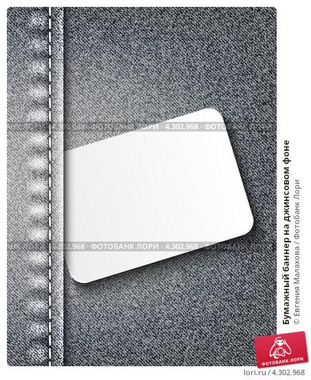 Купить «Бумажный баннер на джинсовом фоне», иллюстрация № 4302968 (c) Евгения Малахова / Фотобанк Лори