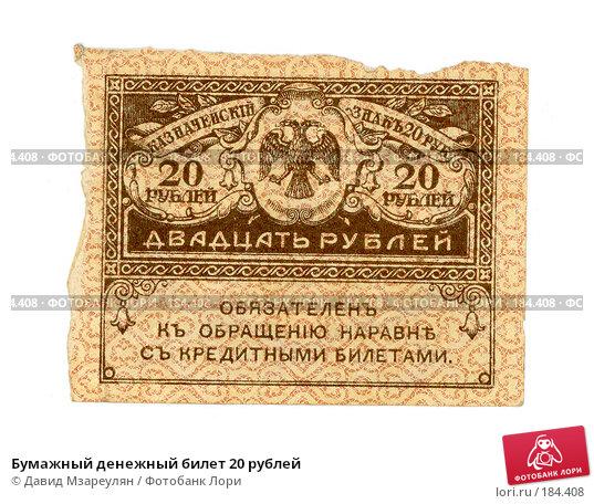 Бумажный денежный билет 20 рублей, фото № 184408, снято 21 октября 2016 г. (c) Давид Мзареулян / Фотобанк Лори