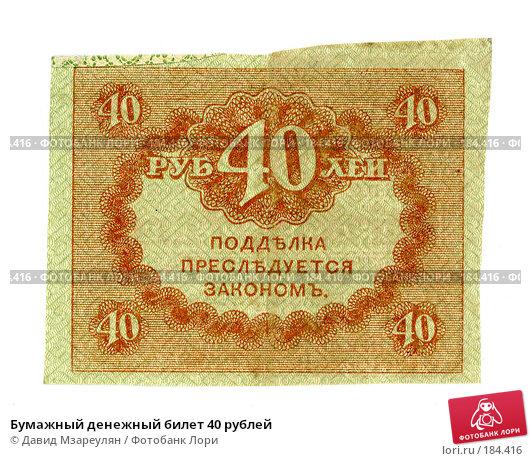 Бумажный денежный билет 40 рублей, фото № 184416, снято 23 сентября 2017 г. (c) Давид Мзареулян / Фотобанк Лори
