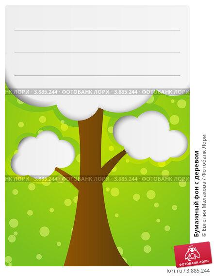 Купить «Бумажный фон с деревом», иллюстрация № 3885244 (c) Евгения Малахова / Фотобанк Лори