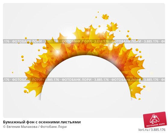 Бумажный фон с осенними листьями. Стоковая иллюстрация, иллюстратор Евгения Малахова / Фотобанк Лори