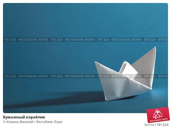 Бумажный кораблик, фото № 181524, снято 19 декабря 2006 г. (c) Коваль Василий / Фотобанк Лори