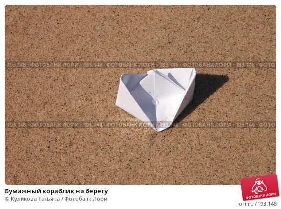 Бумажный кораблик на берегу, фото № 193148, снято 2 декабря 2005 г. (c) Куликова Татьяна / Фотобанк Лори