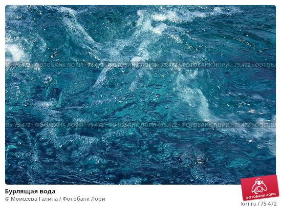 Бурлящая вода, фото № 75472, снято 23 июля 2006 г. (c) Моисеева Галина / Фотобанк Лори
