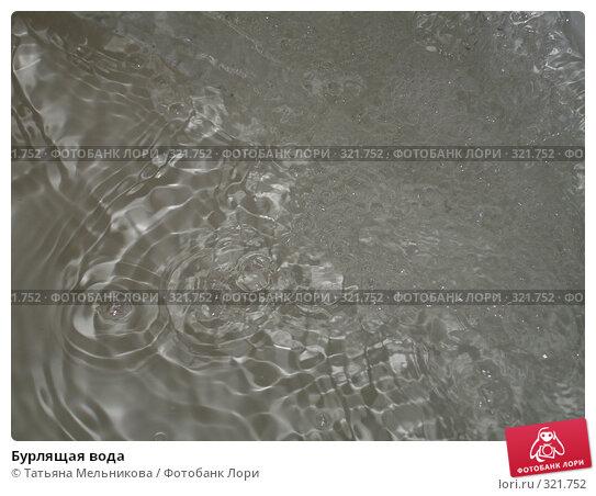 Купить «Бурлящая вода», фото № 321752, снято 13 июня 2008 г. (c) Татьяна Мельникова / Фотобанк Лори
