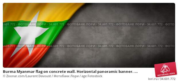 Burma Myanmar flag on concrete wall. Horizontal panoramic banner. ... Стоковое фото, фотограф Zoonar.com/Laurent Davoust / age Fotostock / Фотобанк Лори