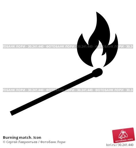 Купить «Burning match. Icon», иллюстрация № 30241440 (c) Сергей Лаврентьев / Фотобанк Лори