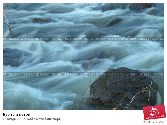 Бурный поток, фото № 36268, снято 26 апреля 2007 г. (c) Талдыкин Юрий / Фотобанк Лори