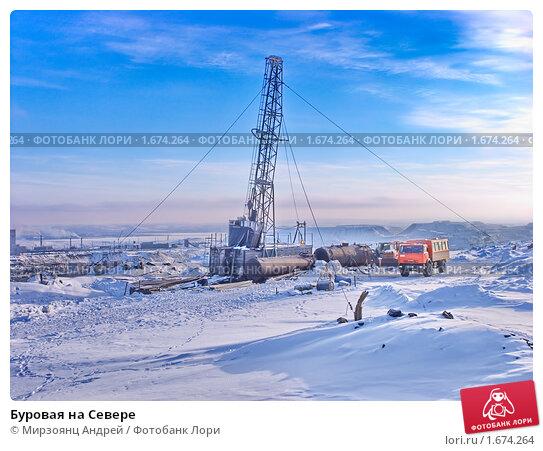 Купить «Буровая на Севере», фото № 1674264, снято 23 марта 2019 г. (c) Мирзоянц Андрей / Фотобанк Лори