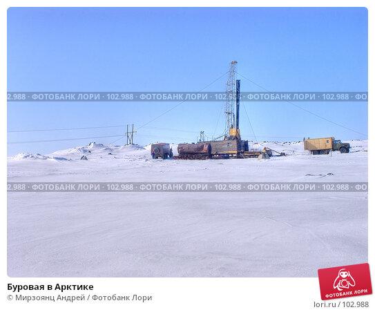 Купить «Буровая в Арктике», фото № 102988, снято 20 апреля 2018 г. (c) Мирзоянц Андрей / Фотобанк Лори