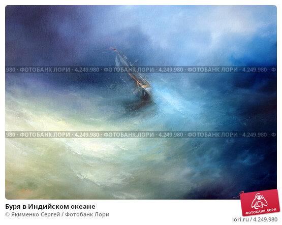 Буря в Индийском океане. Стоковое фото, фотограф Якименко Сергей / Фотобанк Лори