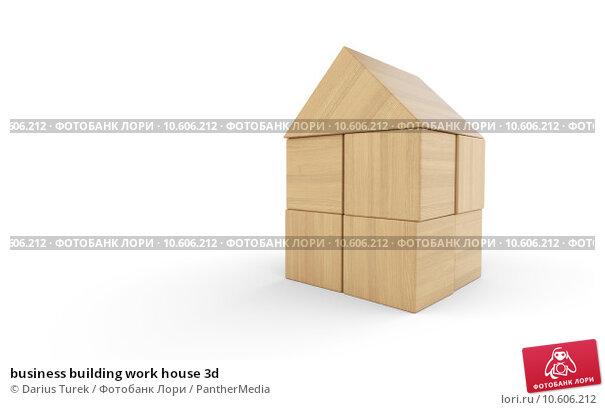 business building work house 3d. Стоковое фото, фотограф Darius Turek / PantherMedia / Фотобанк Лори