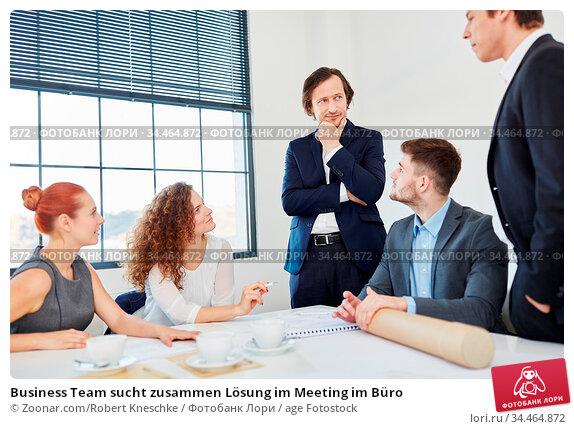 Business Team sucht zusammen Lösung im Meeting im Büro. Стоковое фото, фотограф Zoonar.com/Robert Kneschke / age Fotostock / Фотобанк Лори