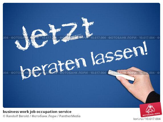 business work job occupation service. Стоковое фото, фотограф Randolf Berold / PantherMedia / Фотобанк Лори