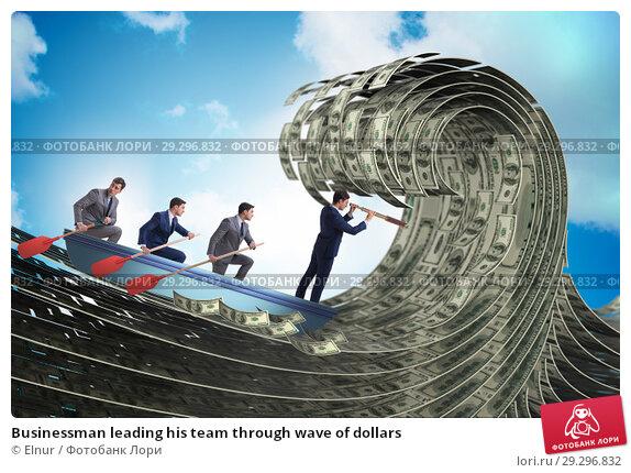 Купить «Businessman leading his team through wave of dollars», фото № 29296832, снято 23 февраля 2019 г. (c) Elnur / Фотобанк Лори