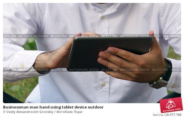 Купить «Businessman man hand using tablet device outdoor», фото № 28577788, снято 16 января 2019 г. (c) Vasily Alexandrovich Gronskiy / Фотобанк Лори