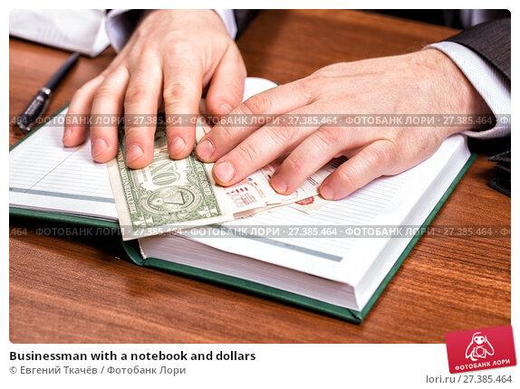 Купить «Businessman with a notebook and dollars», фото № 27385464, снято 11 апреля 2015 г. (c) Евгений Ткачёв / Фотобанк Лори