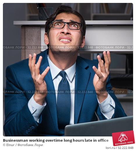 Купить «Businessman working overtime long hours late in office», фото № 32222848, снято 9 октября 2017 г. (c) Elnur / Фотобанк Лори