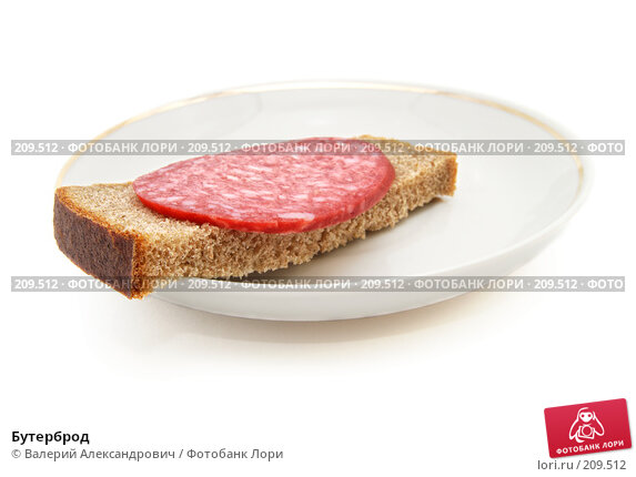 Купить «Бутерброд», фото № 209512, снято 24 февраля 2008 г. (c) Валерий Александрович / Фотобанк Лори