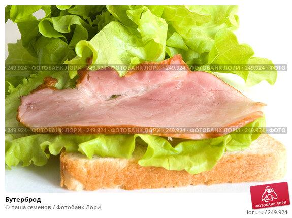 Бутерброд, фото № 249924, снято 29 ноября 2007 г. (c) паша семенов / Фотобанк Лори