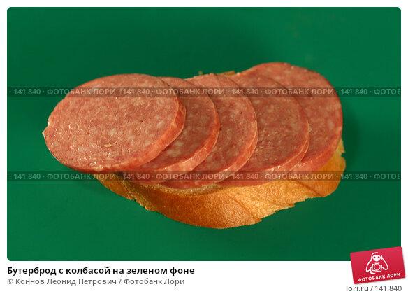 Купить «Бутерброд с колбасой на зеленом фоне», фото № 141840, снято 7 декабря 2007 г. (c) Коннов Леонид Петрович / Фотобанк Лори