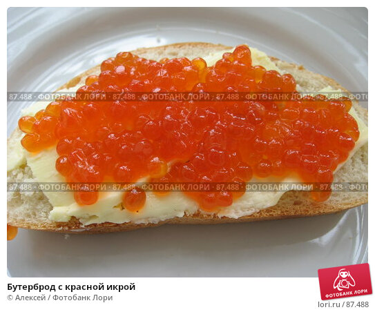 Бутерброд с красной икрой, фото № 87488, снято 20 сентября 2007 г. (c) Алексей / Фотобанк Лори