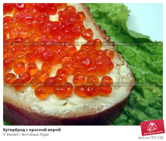 Купить «Бутерброд с красной икрой», фото № 317132, снято 21 апреля 2018 г. (c) ElenArt / Фотобанк Лори