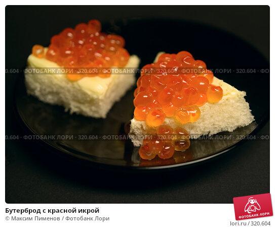 Бутерброд с красной икрой, фото № 320604, снято 30 марта 2007 г. (c) Максим Пименов / Фотобанк Лори