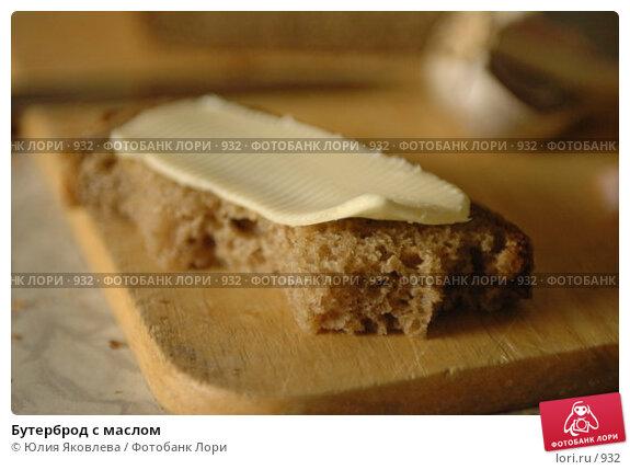 Бутерброд с маслом, фото № 932, снято 21 февраля 2006 г. (c) Юлия Яковлева / Фотобанк Лори