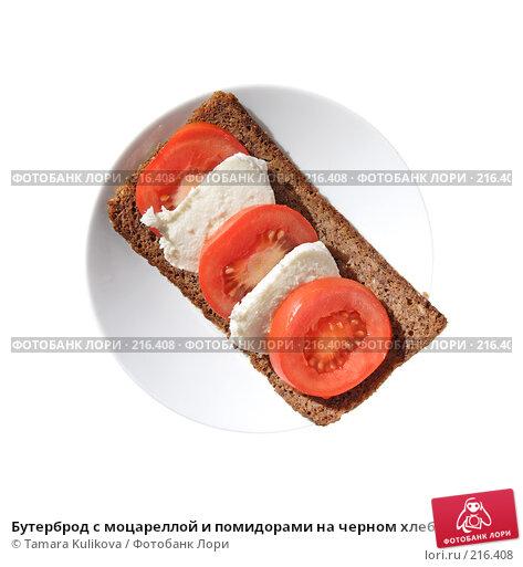 Купить «Бутерброд с моцареллой и помидорами на черном хлебе», фото № 216408, снято 5 марта 2008 г. (c) Tamara Kulikova / Фотобанк Лори