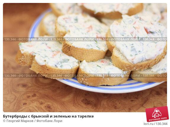 Купить «Бутерброды с брынзой и зеленью на тарелке», фото № 130344, снято 5 июля 2007 г. (c) Георгий Марков / Фотобанк Лори